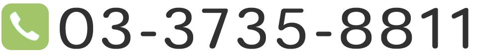 03-3735-8811